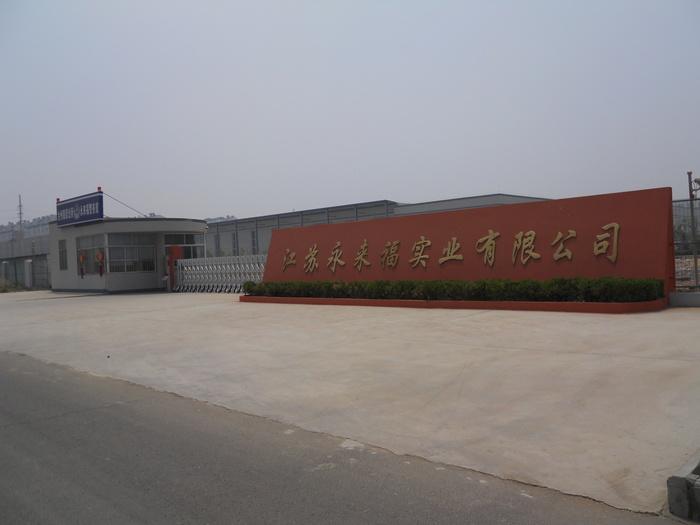A8323 江苏沭阳县国家级开发区90亩工业用地 全单层20580平可装行车厂房整体出售转让