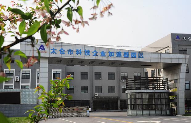 太仓市科技企业加速器 厂房办公楼出租