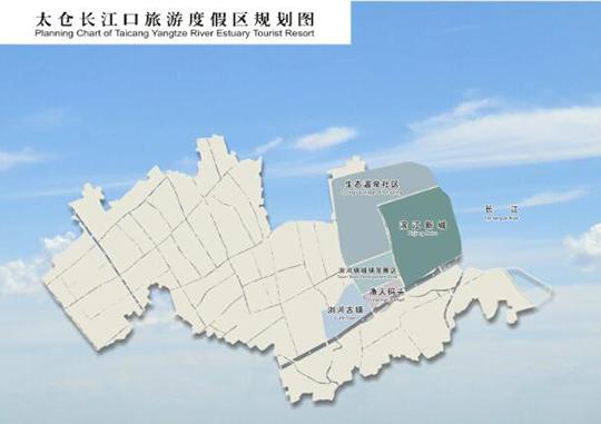 浏河镇(即长江口旅游度假区)规划图