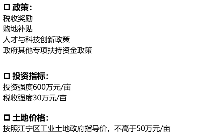 南京江宁区800亩工业用地出售招商 有指标 汽车 高端制造 半导体