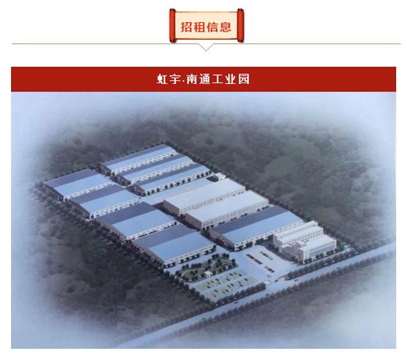 A8356 南通市如东县洋口港附近工业园区 10栋 3000-8000平等厂房出租 可分租 价优