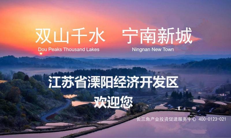 江苏省溧阳经济开发区 厂房出租土地出售招商
