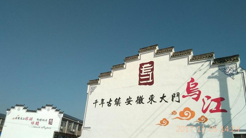南京城市圈 和县乌江新区 新出带指标工业用地200亩30亩起分割出让出售招商 欢迎优质企业投资设厂