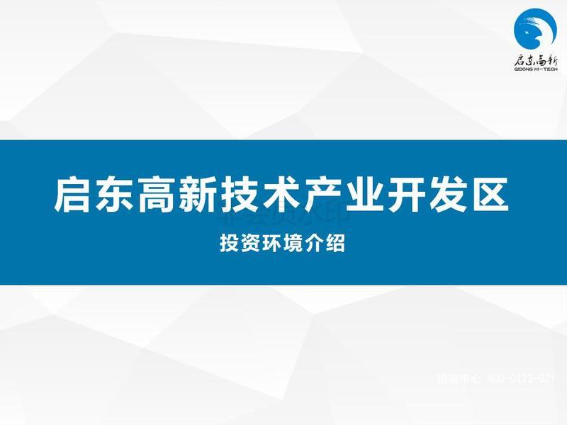 江苏南通启东高新区工业用地出售招商 17万/亩 上海北大门 上海1小时经济圈