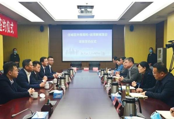 中南高科·运河新城慧谷项目签约仪式举行