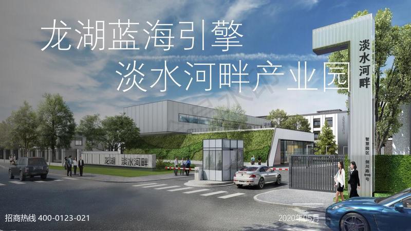 龙湖蓝海引擎 淡水河畔产业园 大零号湾全球创新创业集聚区及闵行区南部科创中心建设 研发办公楼出租 大小可分割组合