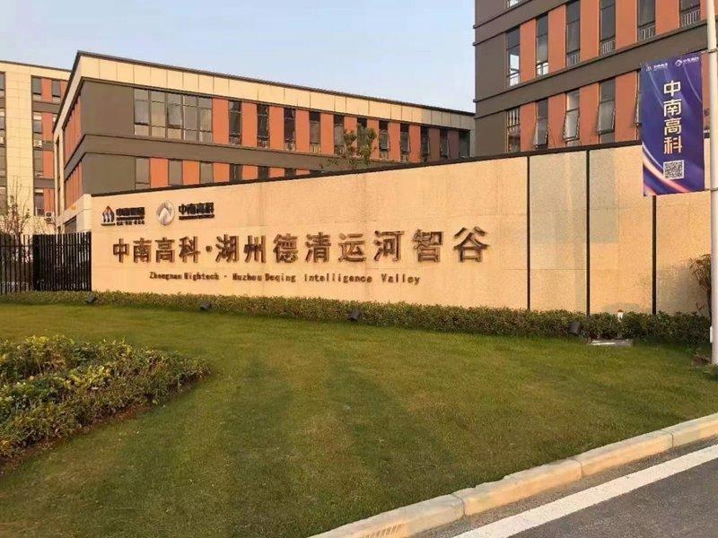 杭州边上 中南高科(湖州德清)运河智谷产业园二期标准厂房出售招商 2-3层研发厂房 1500平起