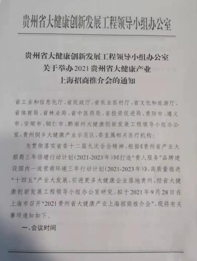 贵州省开发区诚邀您参加9月28号在上海临港举办的招商推荐会